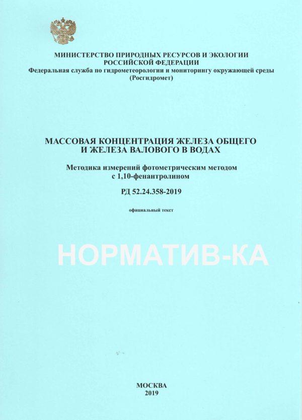 РД52.24.358-2019