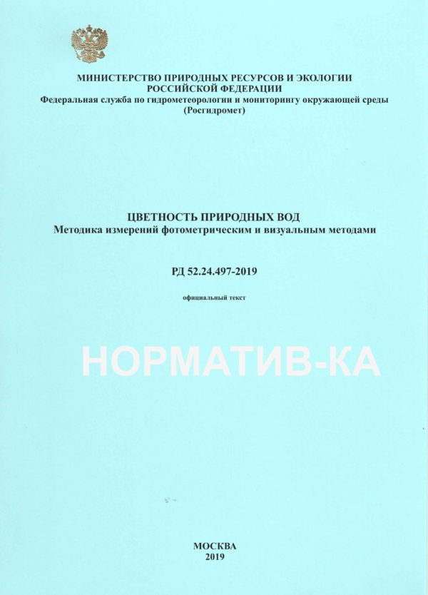 РД52.24.497-2019