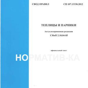 СП 107.13330.2012