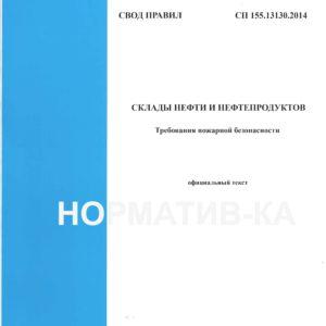СП155.13130.2014