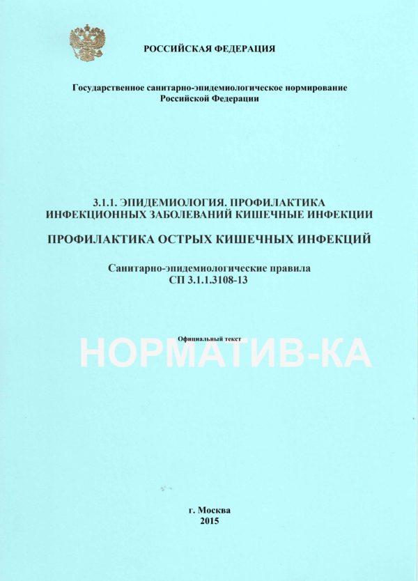 СП 3.1.1.3108-13