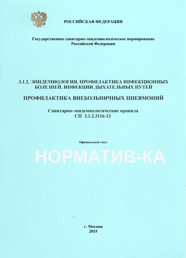 СП 3.1.2.3116-13