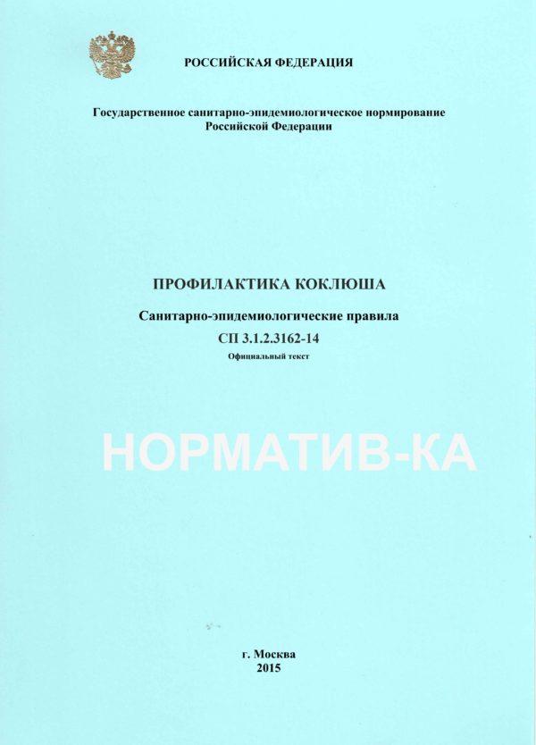 СП 3.1.2.3162-14