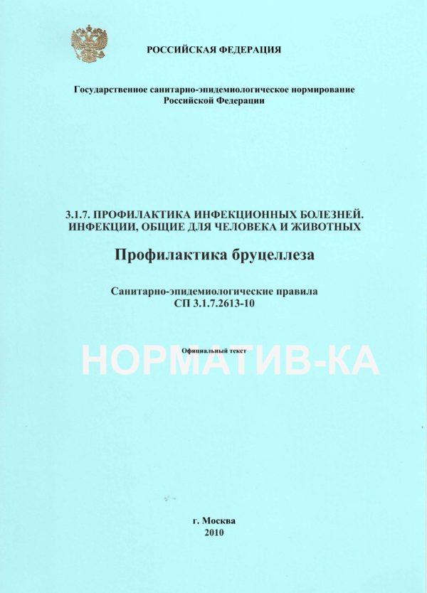 СП3.1.7.2613-10