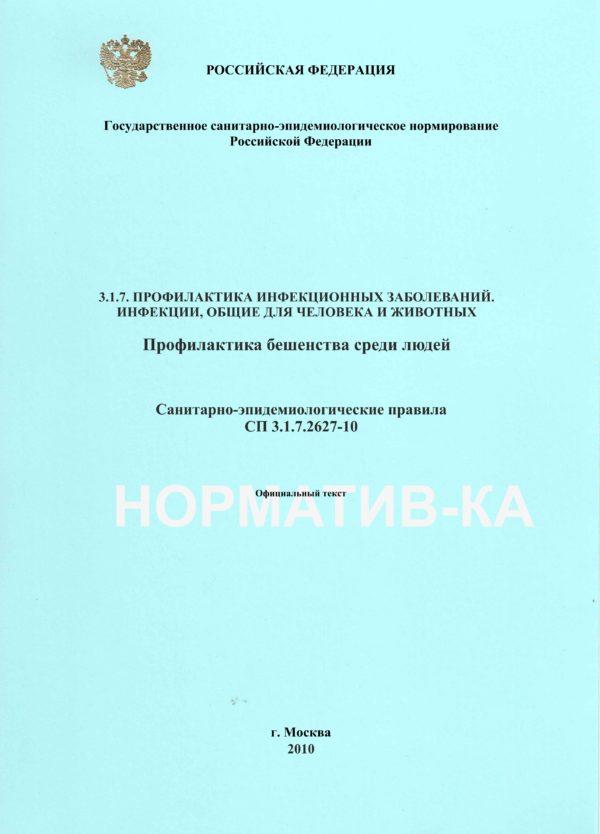 СП3.1.7.2627-10