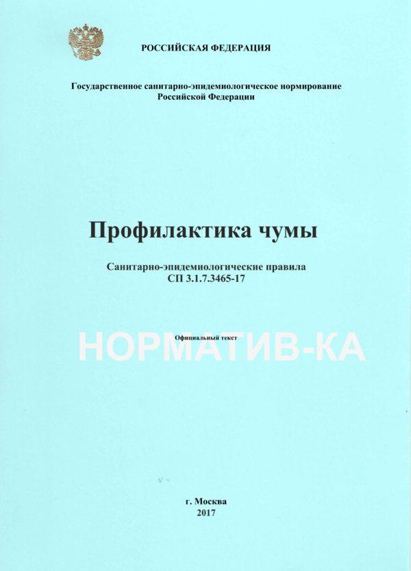 СП3.1.7.3465-17