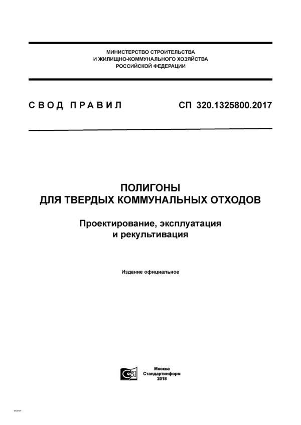 СП 320.1325800.2017