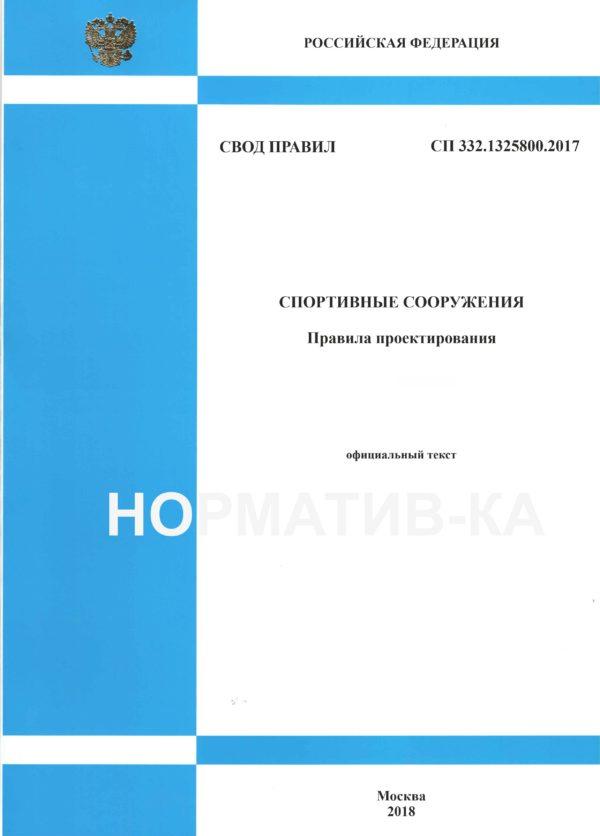 СП332.1325800.2017
