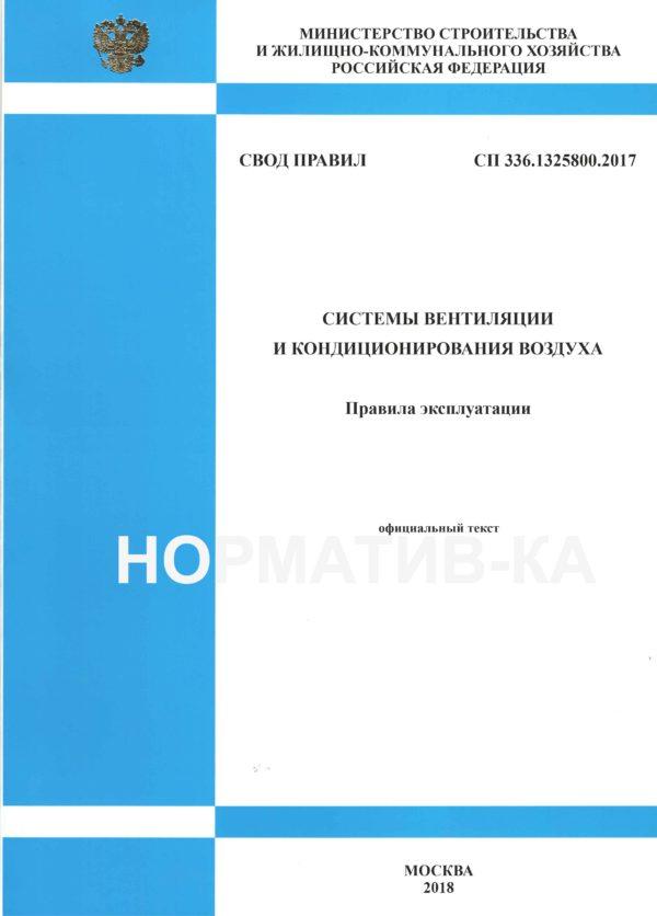 СП 336.1325800.2017
