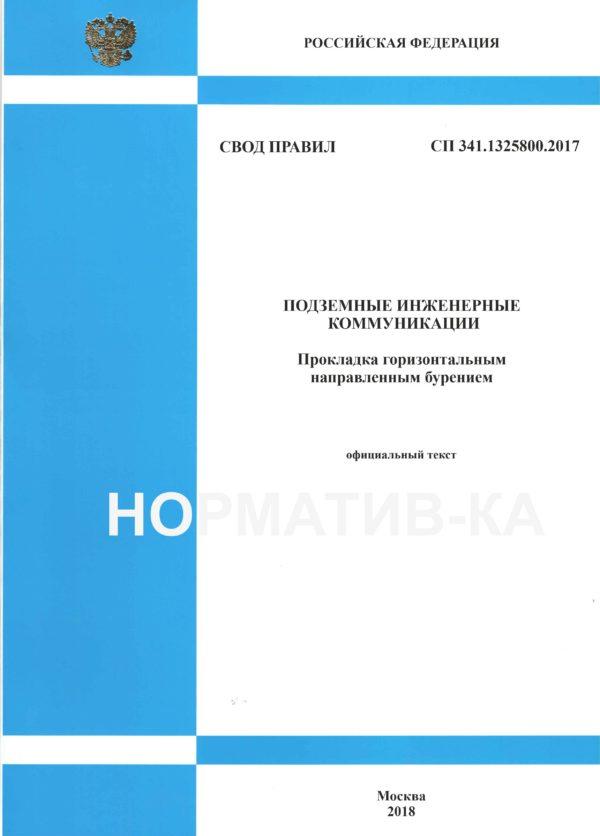 СП341.1325800.2017