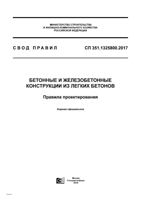 СП351.1325800.2017