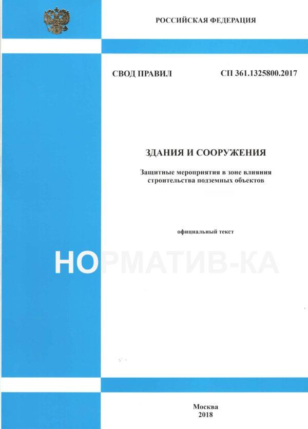 СП 361.1325800.2017