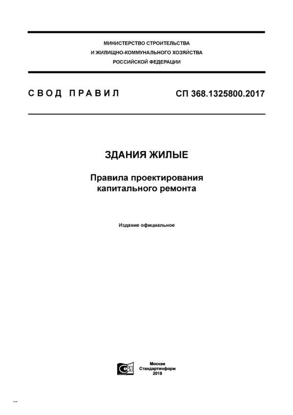 СП368.1325800.2017