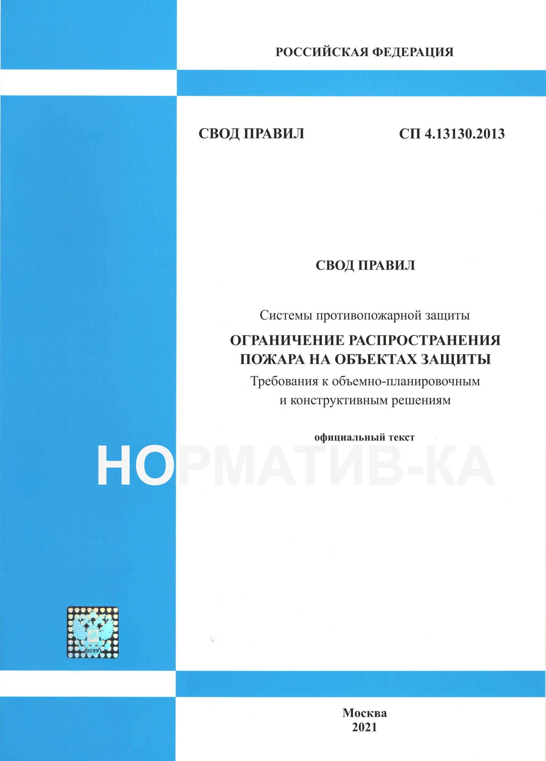 СП 4.13130.2013