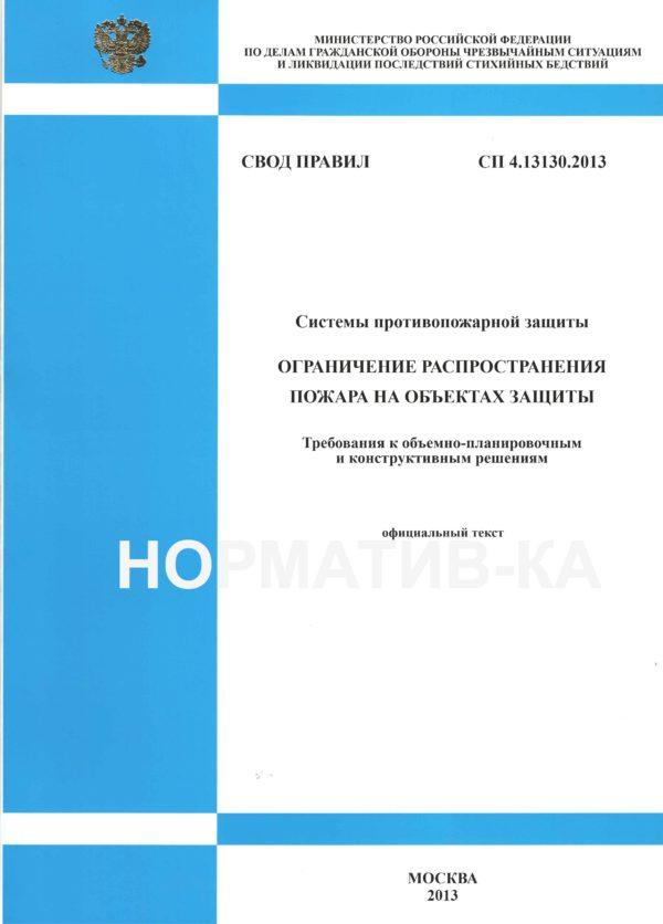 СП4.13130.2013