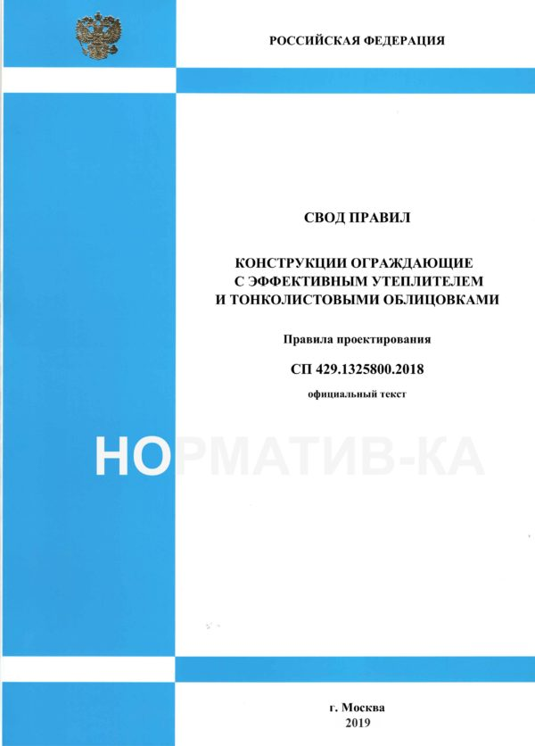 СП 429.1325800.2018