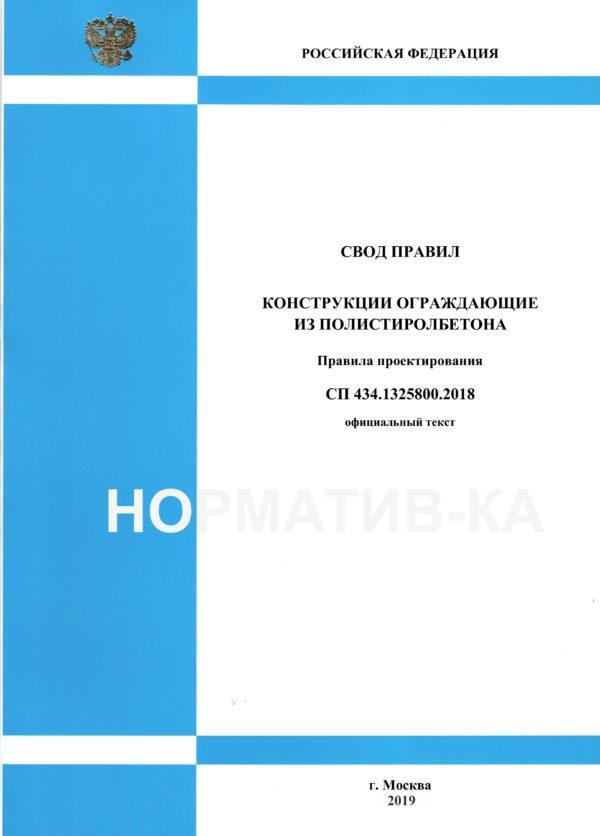 СП 434.1325800.2018
