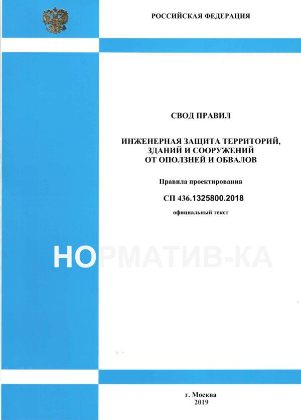 СП 436.1325800.2018