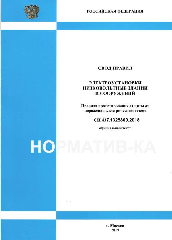СП 437.1325800.2018