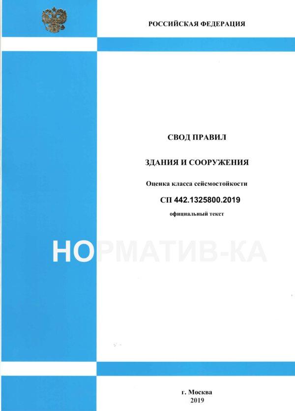 СП442.1325800.2019
