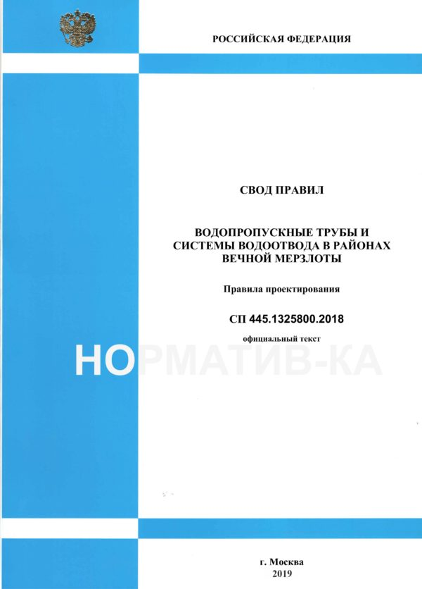 СП 445.1325800.2018