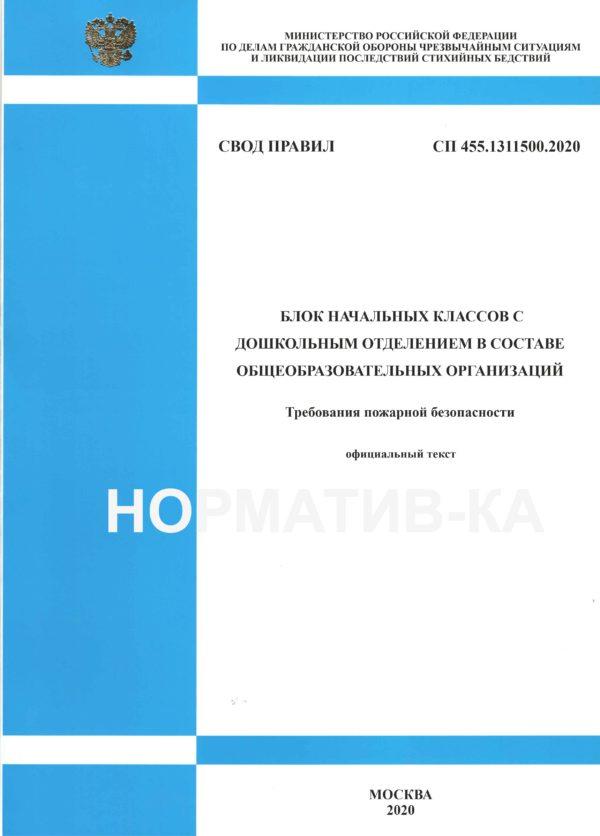 СП 455.1311500.2020