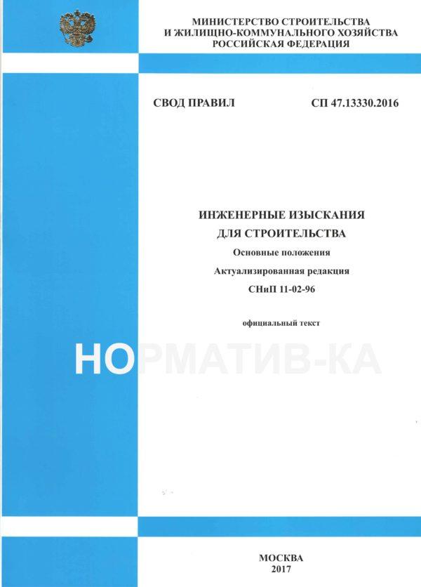 СП 47.13330.2016