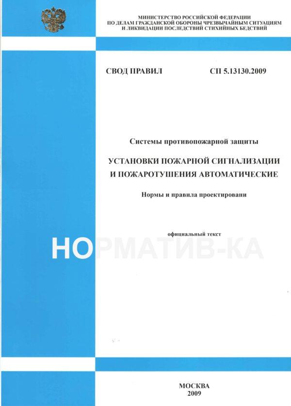 СП5.13130.2009