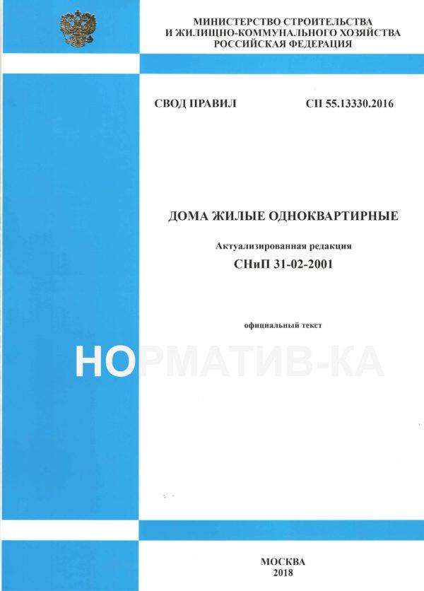 СП 55.13330.2016