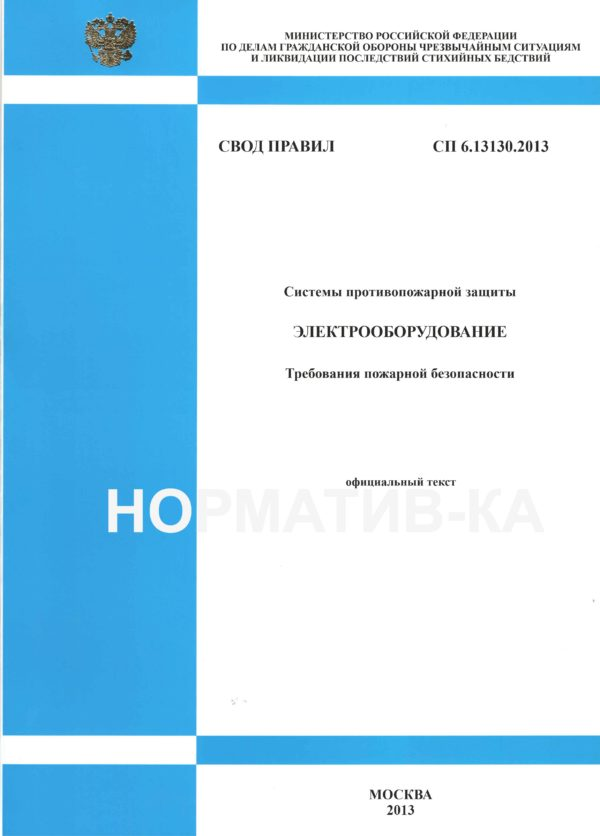 СП6.13130.2013