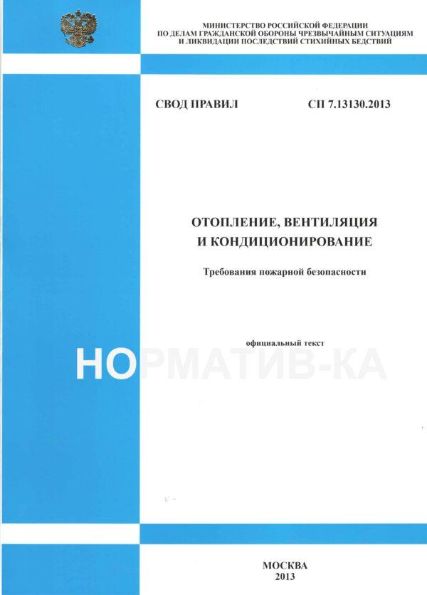 СП7.13130.2013