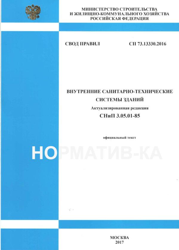 СП 73.13330.2016