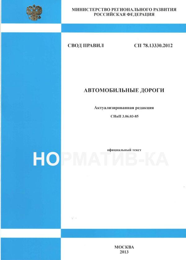 СП78.13330.2012