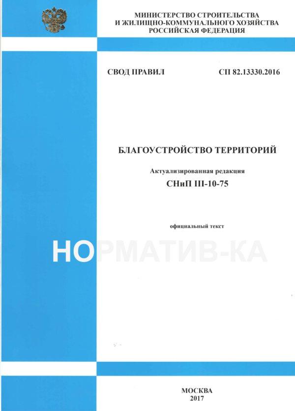 СП 82.13330.2016