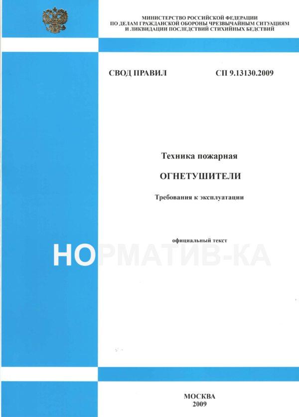 СП9.13130.2009