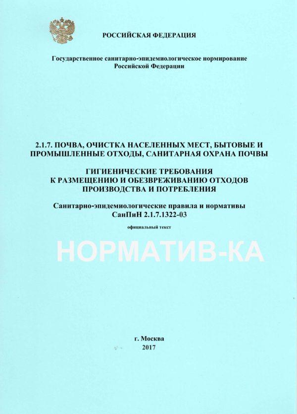 СанПиН2.1.7.1322-03