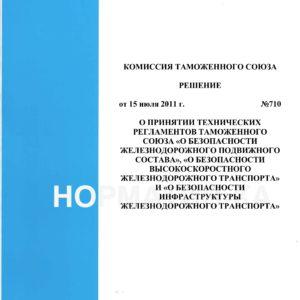 ТР ТС 001/2011