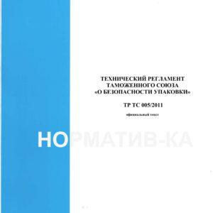 ТР ТС 005/2011