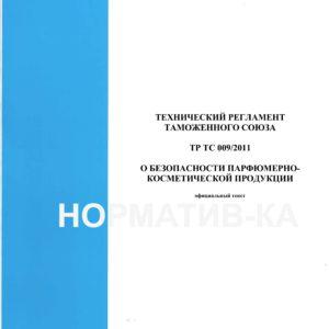 ТР ТС 009/2011