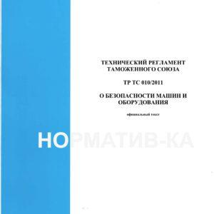 ТР ТС 010/2011