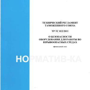 ТР ТС 012/2011
