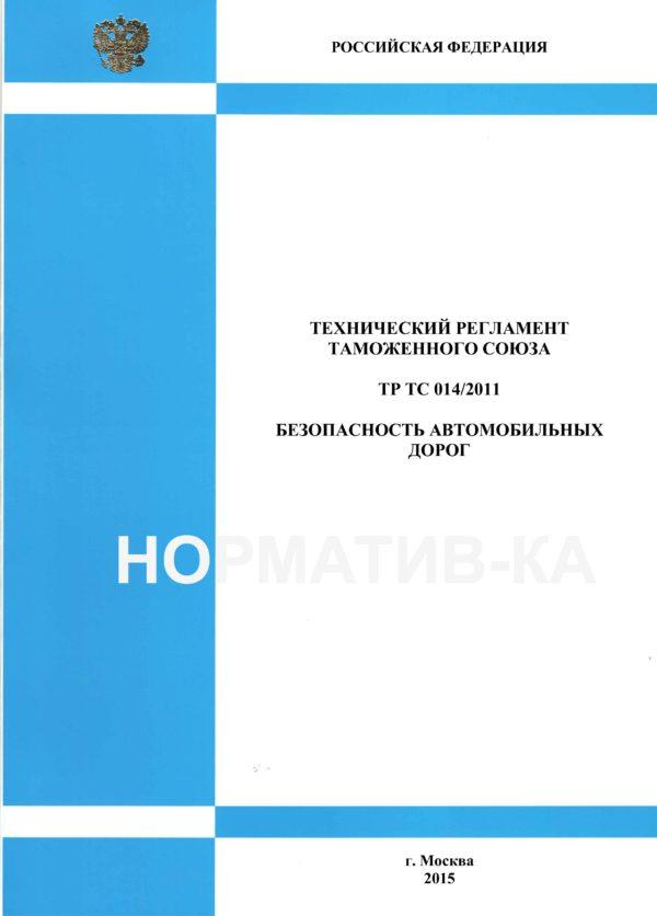 ТР ТС 014/2011