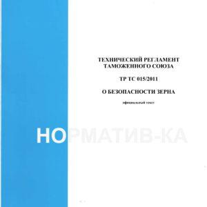 ТР ТС 015/2011