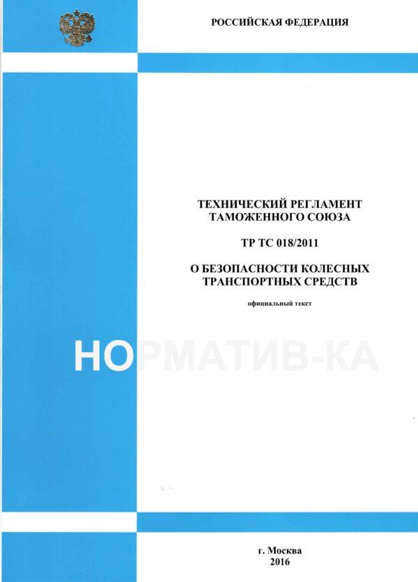 ТР ТС 020/2011