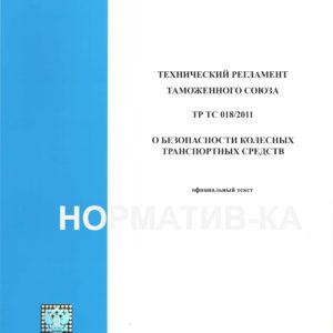 ТР ТС 018/2011