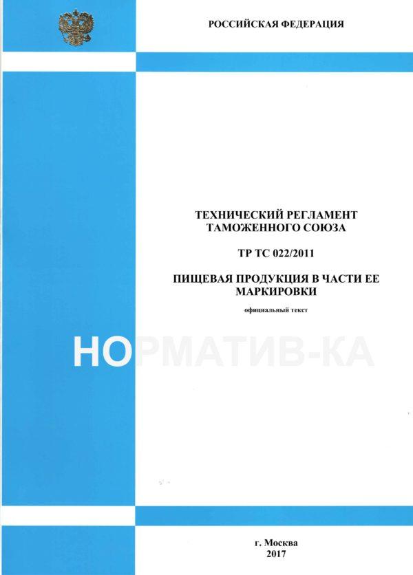 ТР ТС 022/2011
