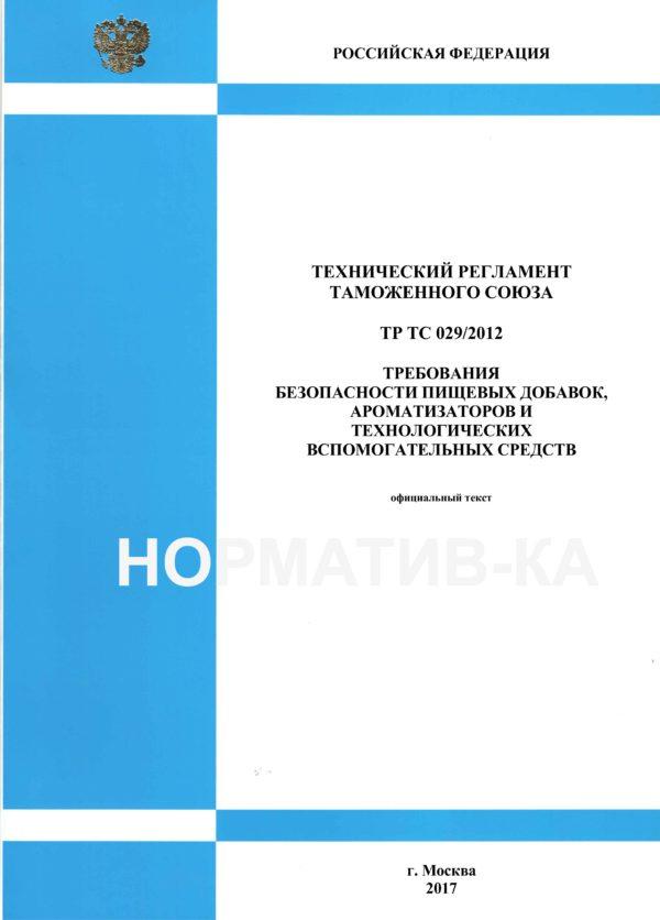 ТР ТС 029/2012