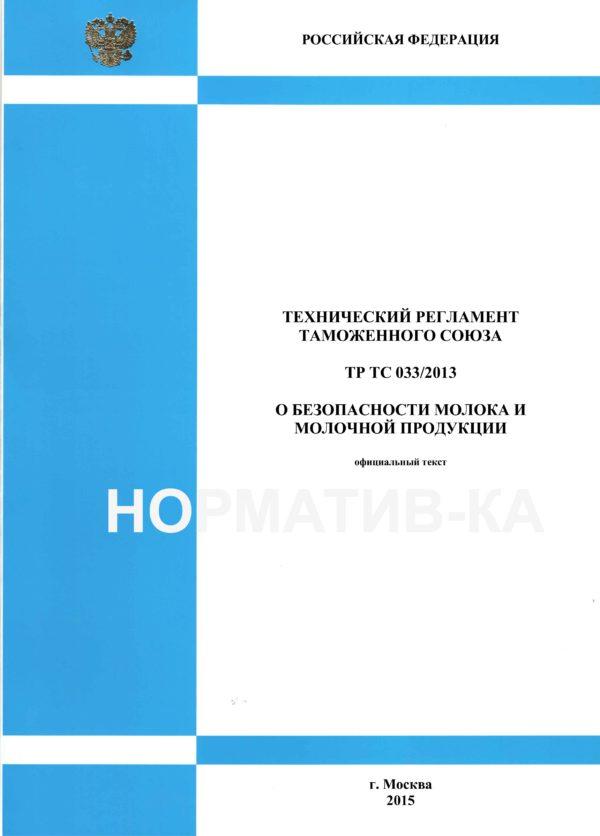 ТР ТС 033/2013