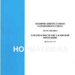 ТР ТС 034/2013