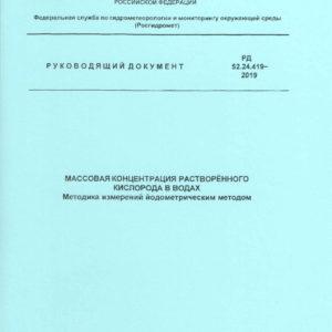 РД52.24.419-2019